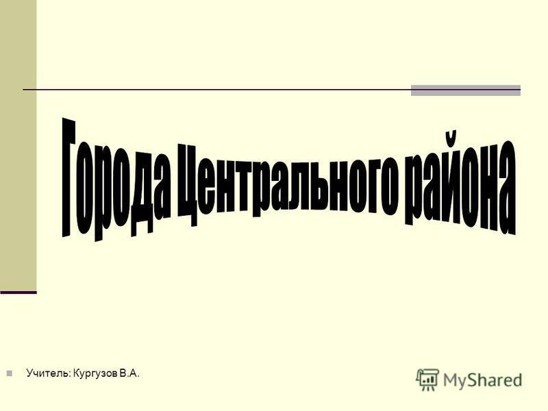 Учитель: Кургузов В.А.