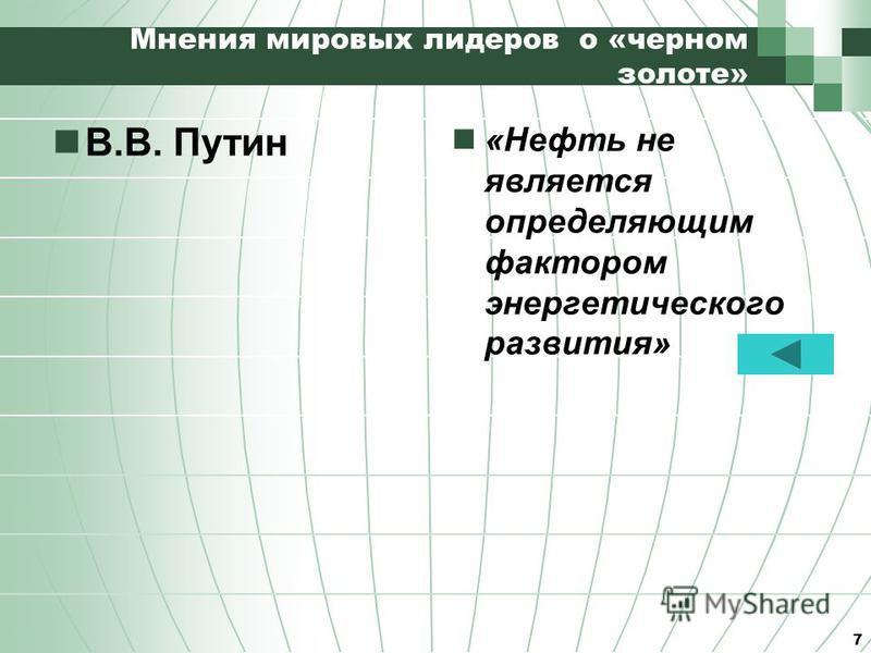 7 Мнения мировых лидеров о «черном золоте» В.В. Путин «Нефть не является определяющим фактором энергетического развития»