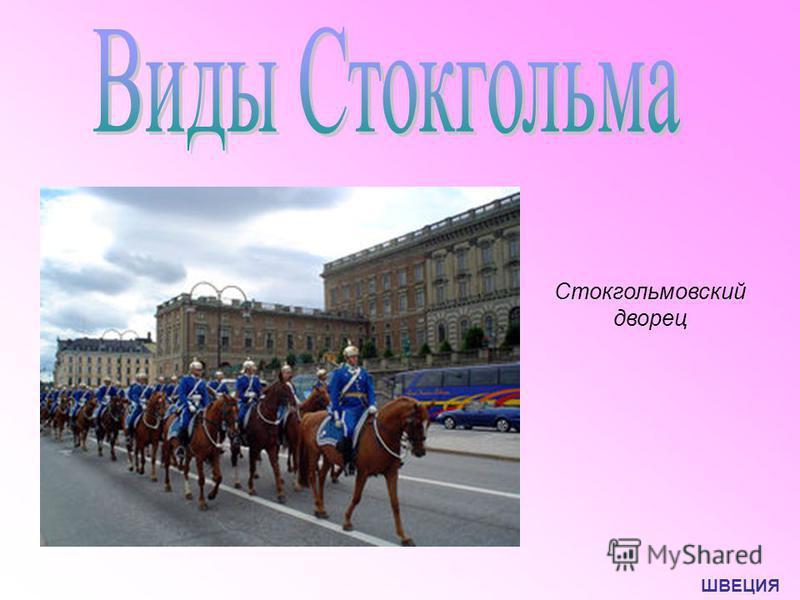 Стокгольмовский дворец ШВЕЦИЯ