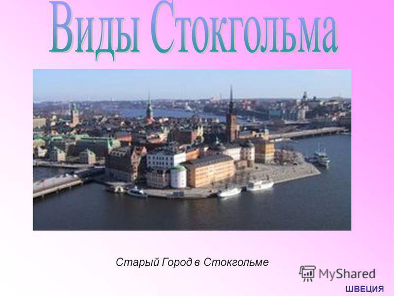 Старый Город в Стокгольме ШВЕЦИЯ