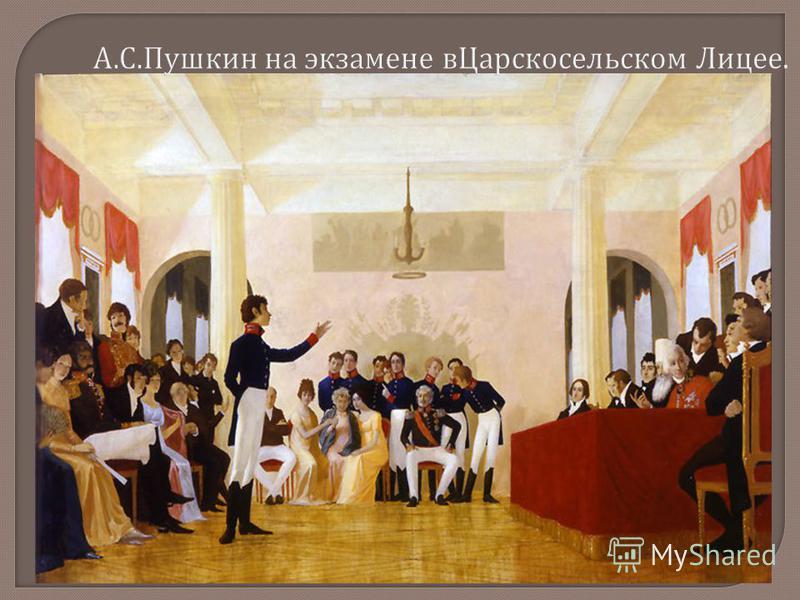 А. С. Пушкин на экзамене в Царскосельском Лицее.