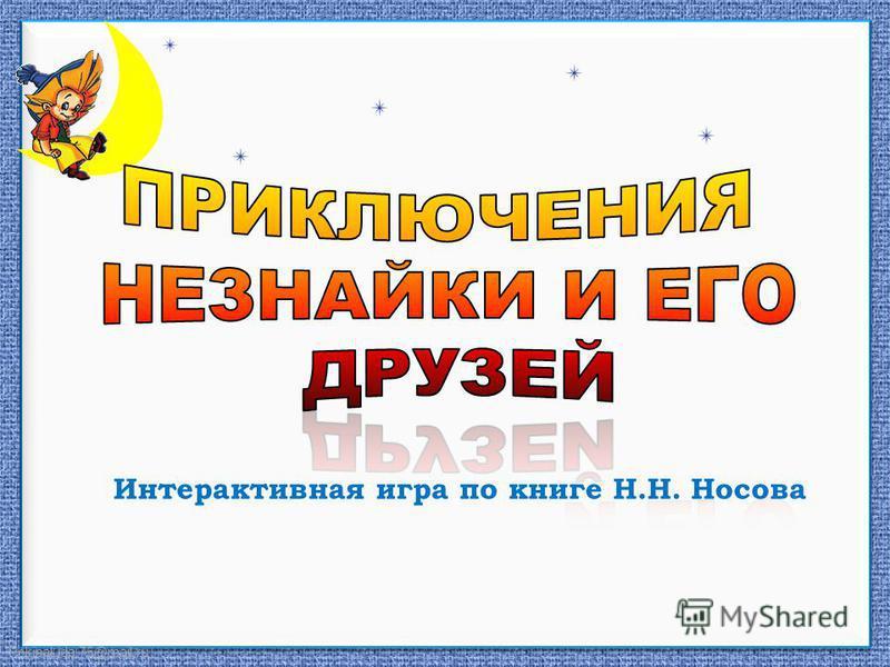 FokinaLida.75@mail.ru Интерактивная игра по книге Н.Н. Носова