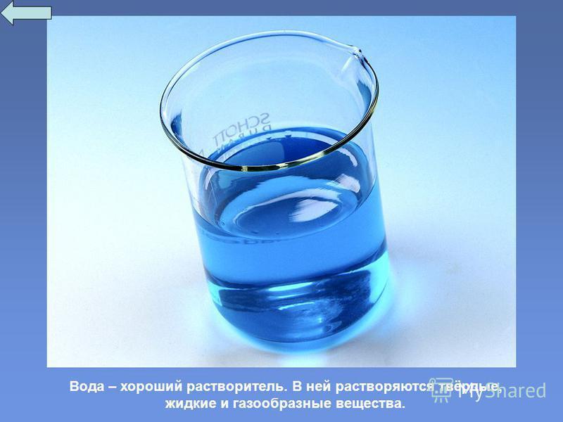 Вода – хороший растворитель. В ней растворяются твёрдые, жидкие и газообразные вещества.