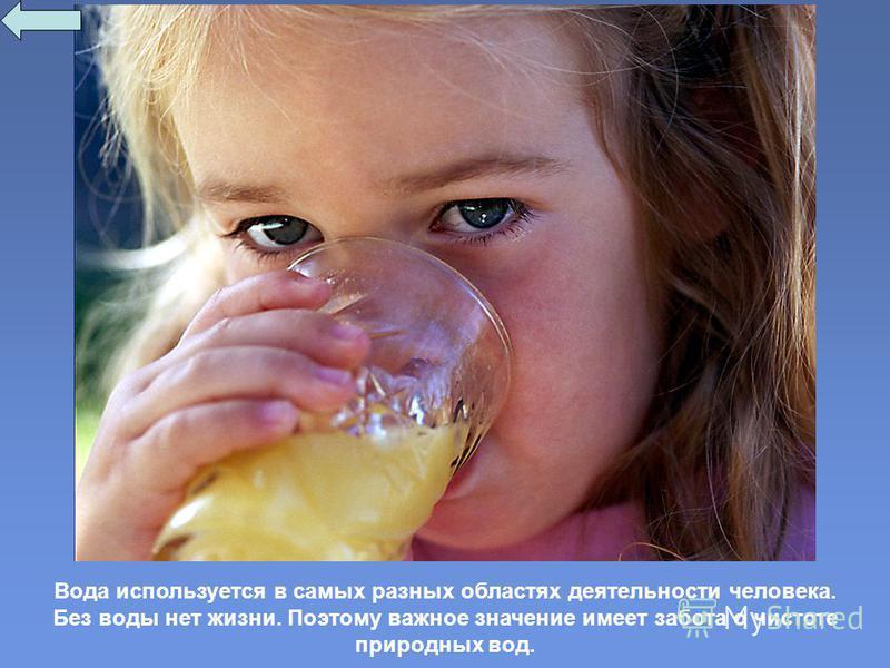 Вода используется в самых разных областях деятельности человека. Без воды нет жизни. Поэтому важное значение имеет забота о чистоте природных вод.