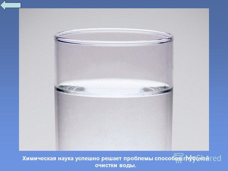 Химическая наука успешно решает проблемы способов глубокой очистки воды.