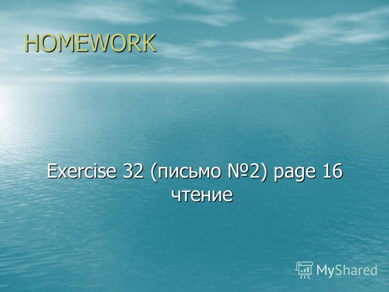 HOMEWORK Exercise 32 (письмо 2) page 16 чтение