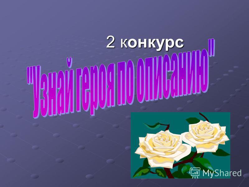 2 конкурс 2 конкурс