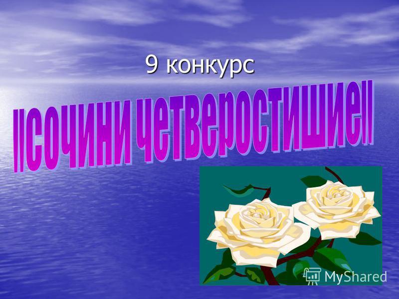 9 конкурс