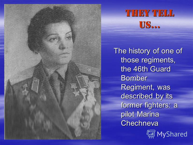 THEY TELL US… The history of one of those regiments, the 46th Guard Bomber Regiment, was described by its former fighters: a pilot Marina Chechneva