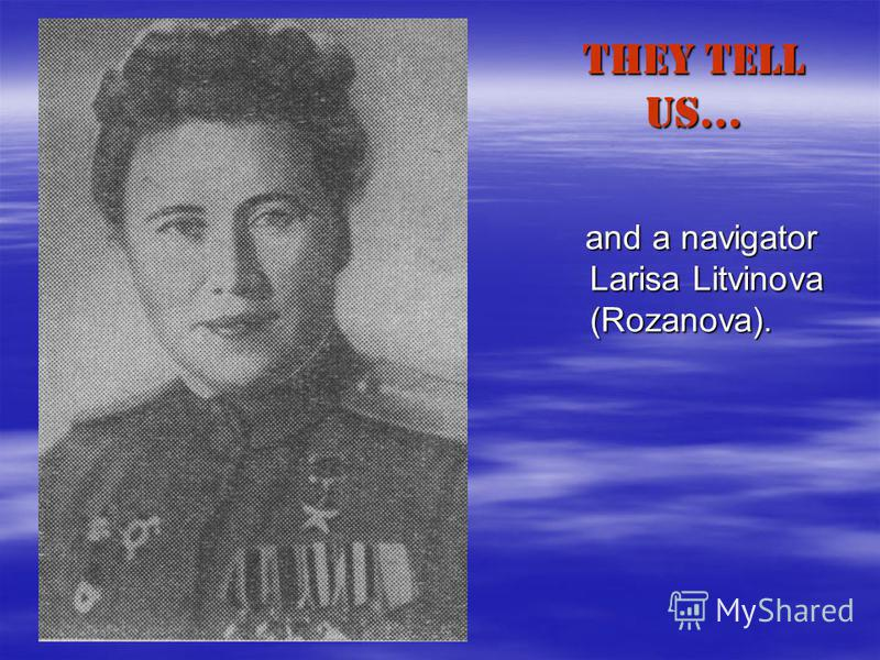 THEY TELL US… and a navigator Larisa Litvinova (Rozanova). and a navigator Larisa Litvinova (Rozanova).