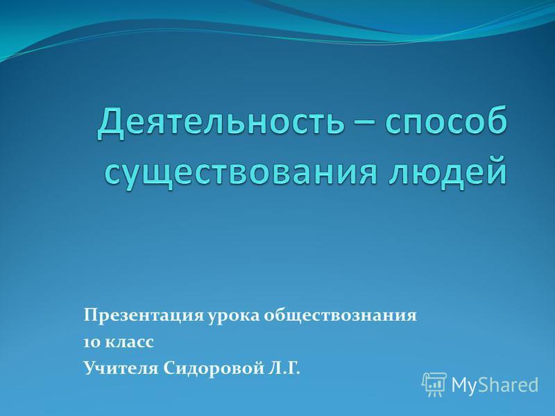 Презентация урока обществознания 10 класс Учителя Сидоровой Л.Г.