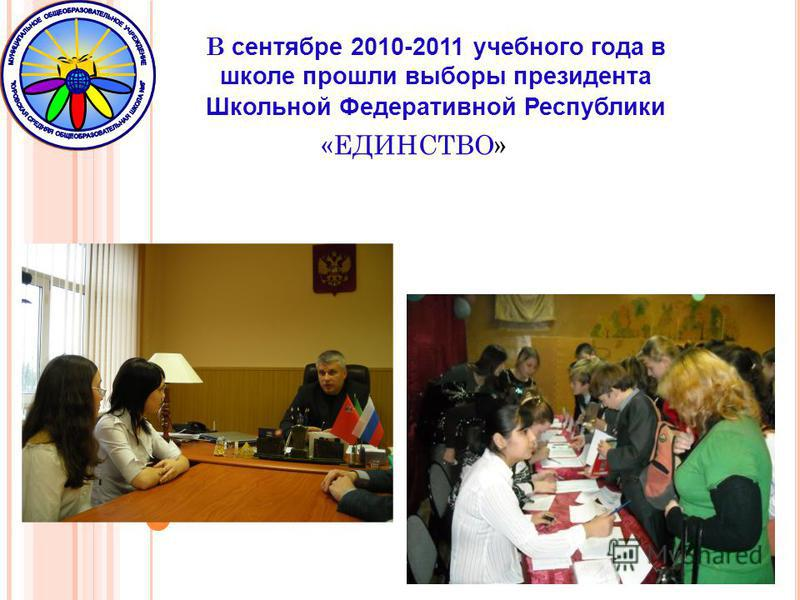 В сентябре 2010-2011 учебного года в школе прошли выборы президента Школьной Федеративной Республики «ЕДИНСТВО»