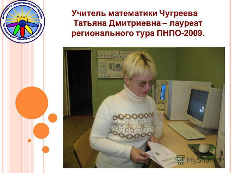 Учитель математики Чугреева Татьяна Дмитриевна – лауреат регионального тура ПНПО-2009.