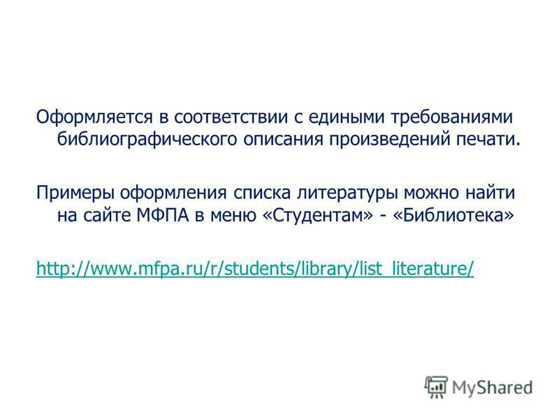 Презентация на тему Рекомендации по написанию дипломной работы  7 Оформляется в соответствии с едиными требованиями библиографического