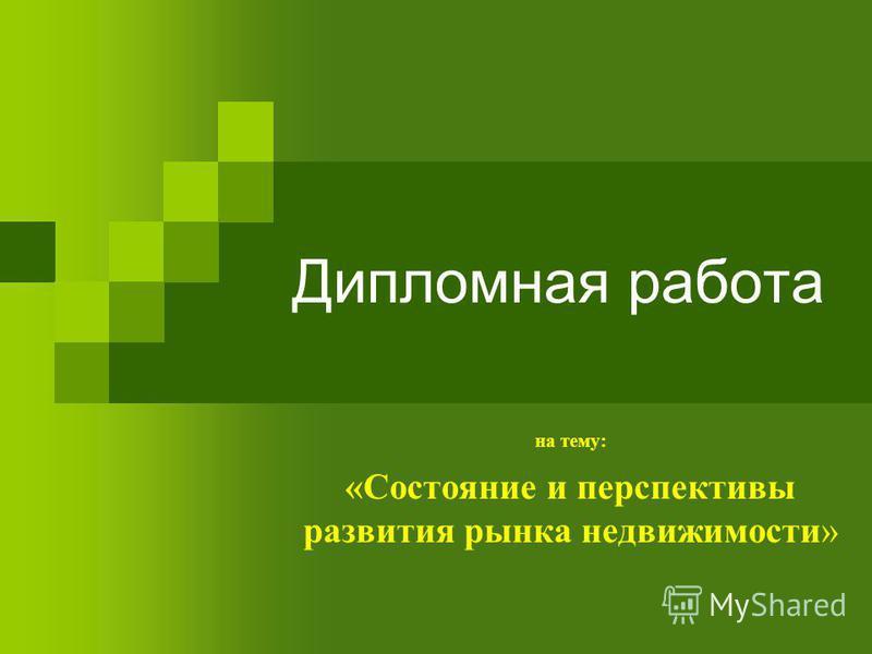 Дипломная работа на тему: «Состояние и перспективы развития рынка недвижимости»
