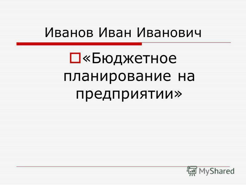 Иванов Иван Иванович «Бюджетное планирование на предприятии»