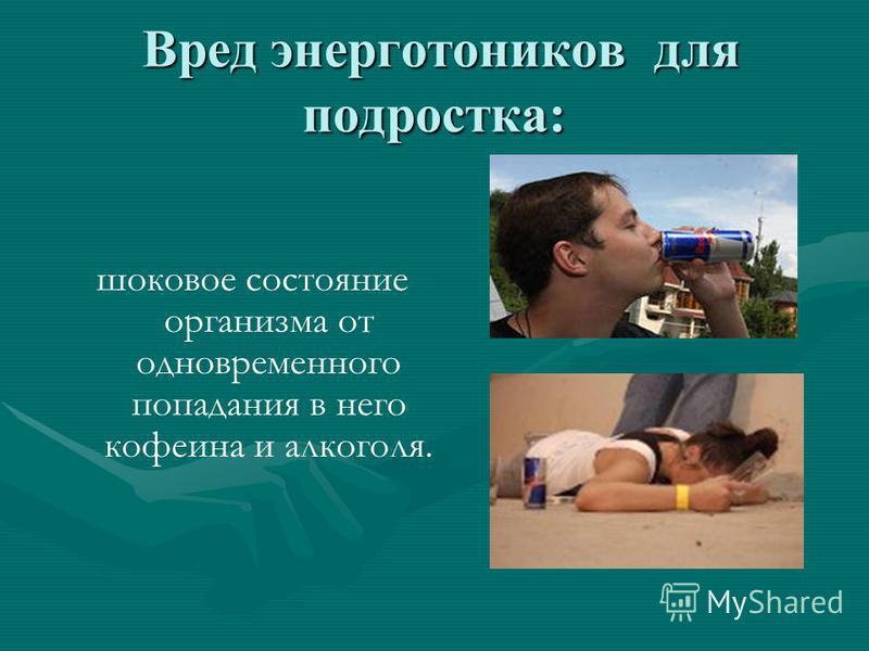 Вред энерготоников для подростка: Вред энерготоников для подростка: шоковое состояние организма от одновременного попадания в него кофеина и алкоголя.