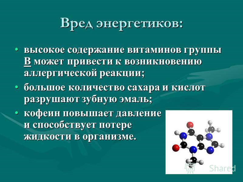 Вред энергетиков: высокое содержание витаминов группы В может привести к возникновению аллергической реакции;высокое содержание витаминов группы В может привести к возникновению аллергической реакции; большое количество сахара и кислот разрушают зубн