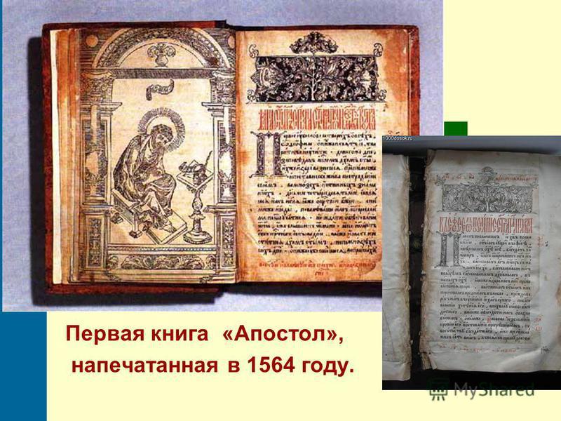 Первая книга «Апостол», напечатанная в 1564 году.