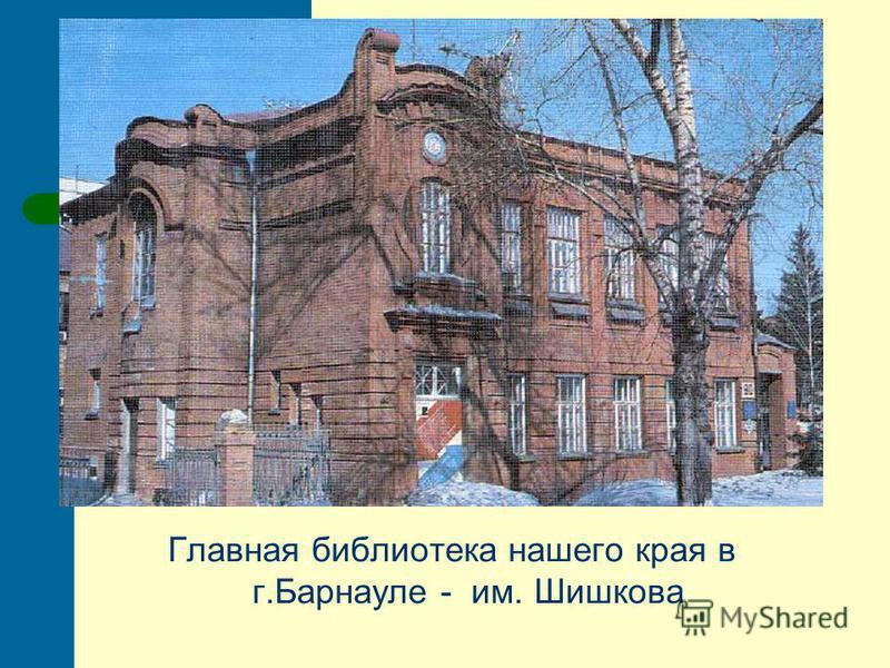 Главная библиотека нашего края в г.Барнауле - им. Шишкова