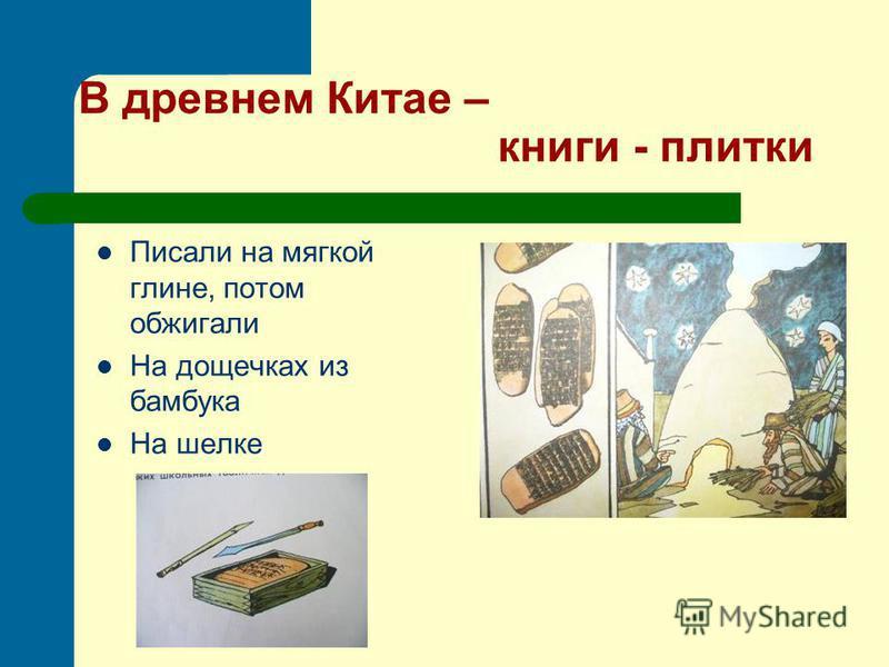 В древнем Китае – книги - плитки Писали на мягкой глине, потом обжигали На дощечках из бамбука На шелке