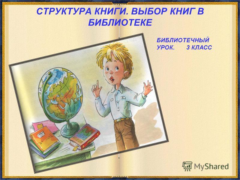 Скачать бесплатно презентацию о книге и библиотеке