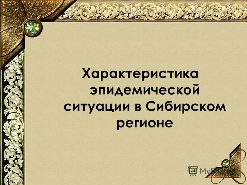 Характеристика эпидемической ситуации в Сибирском регионе