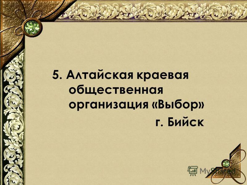5. Алтайская краевая общественная организация «Выбор» г. Бийск