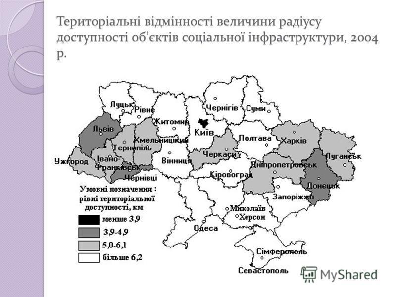 Територіальні відмінності величини радіусу доступності обєктів соціальної інфраструктури, 2004 р.