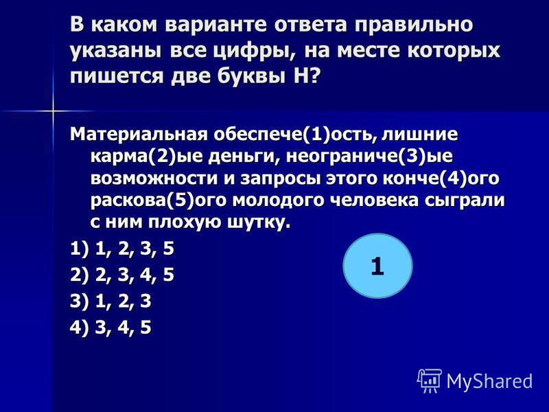 В каком варианте ответа правилино указаны все цифры, на месте которых пишется две буквы Н? Материалина я обеспече(1)ость, лишние карма(2)ее деньги, неограниче(3)ее возможности и запросы этого конче(4)ого раскава(5)ого молодого человека сыграли с ним