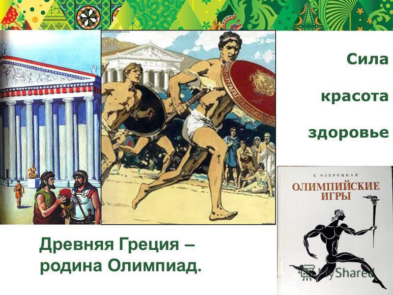 Сила красота здоровье Древняя Греция – родина Олимпиад.