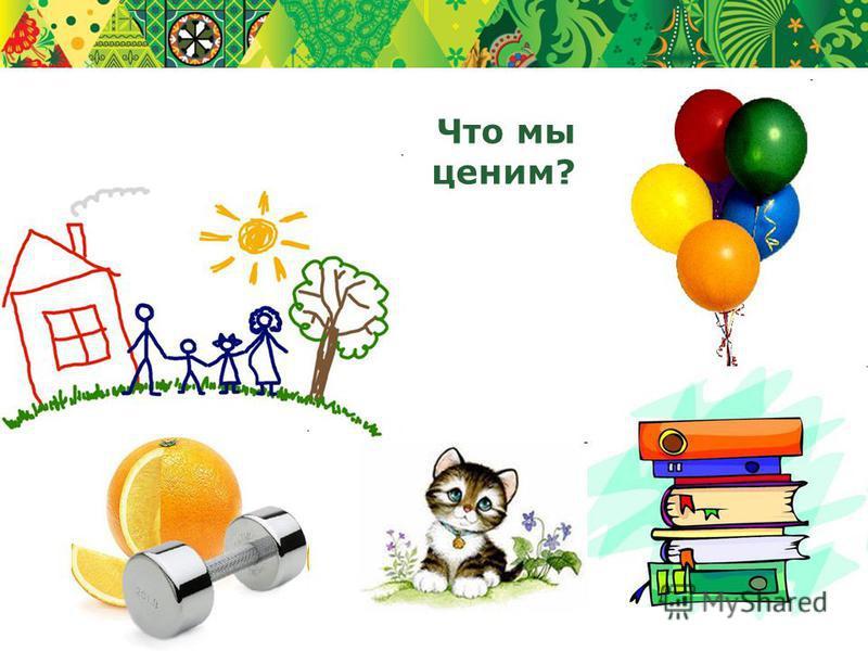 Что мы ценим? http://rndnet.ru/part-photop/deti-i-koshki