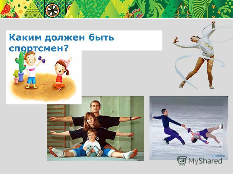 Каким должен быть спортсмен? stsosh.ru