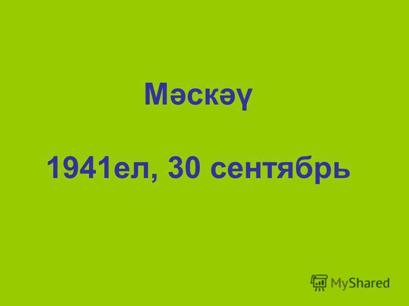 Мәскәү 1941ел, 30 сентябрь