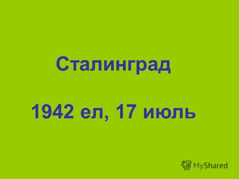 Сталинград 1942 ел, 17 июль