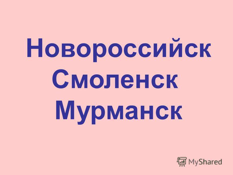 Новороссийск Смоленск Мурманск