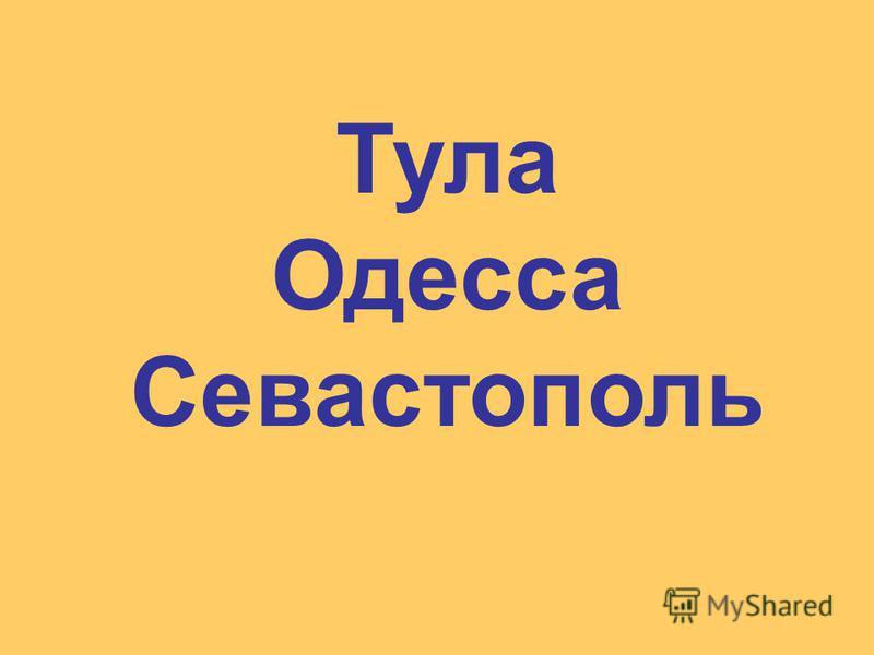 Тула Одесса Севастополь