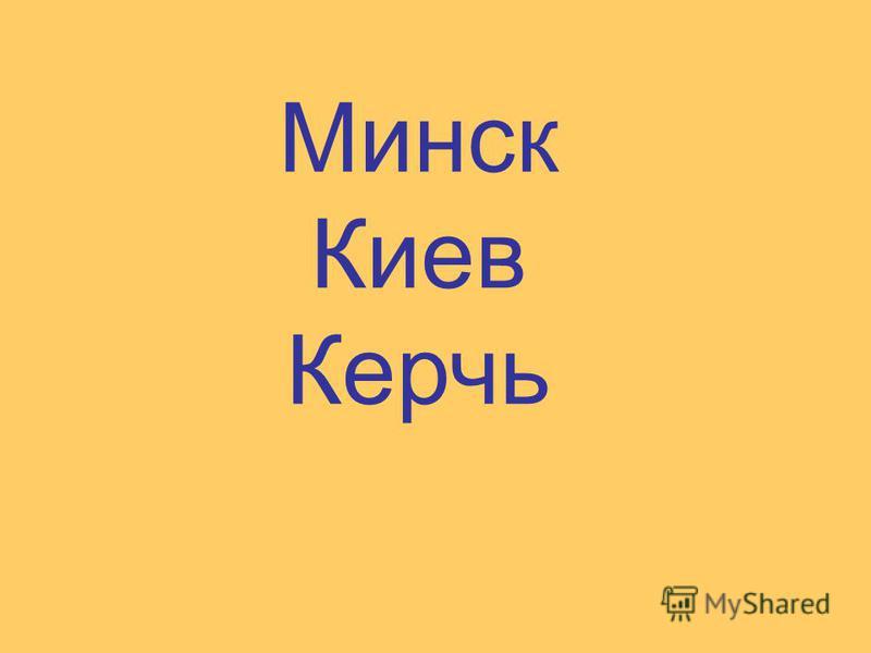 Минск Киев Керчь