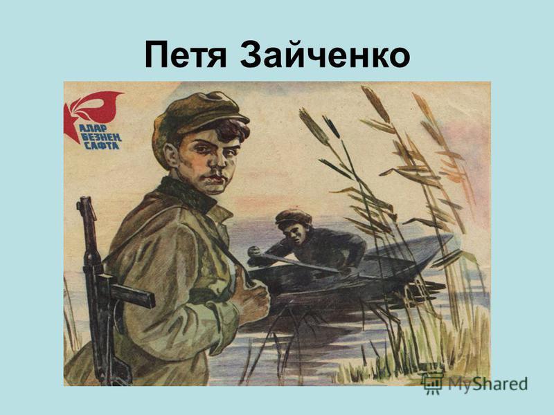 Петя Зайченко
