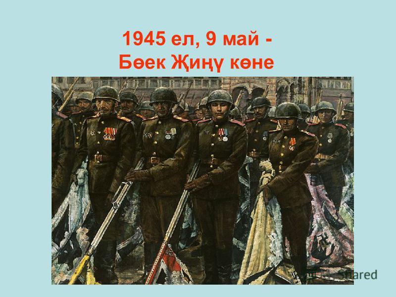 1945 ел, 9 май - Бөек Җиңү көне