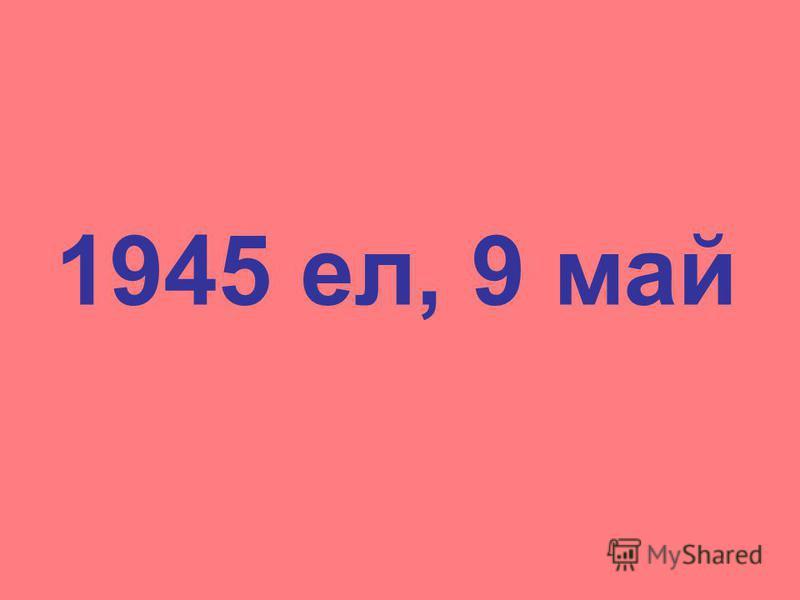 1945 ел, 9 май