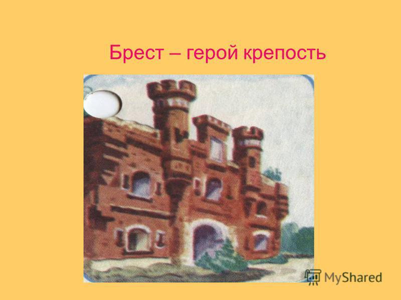 Брест – герой крепость