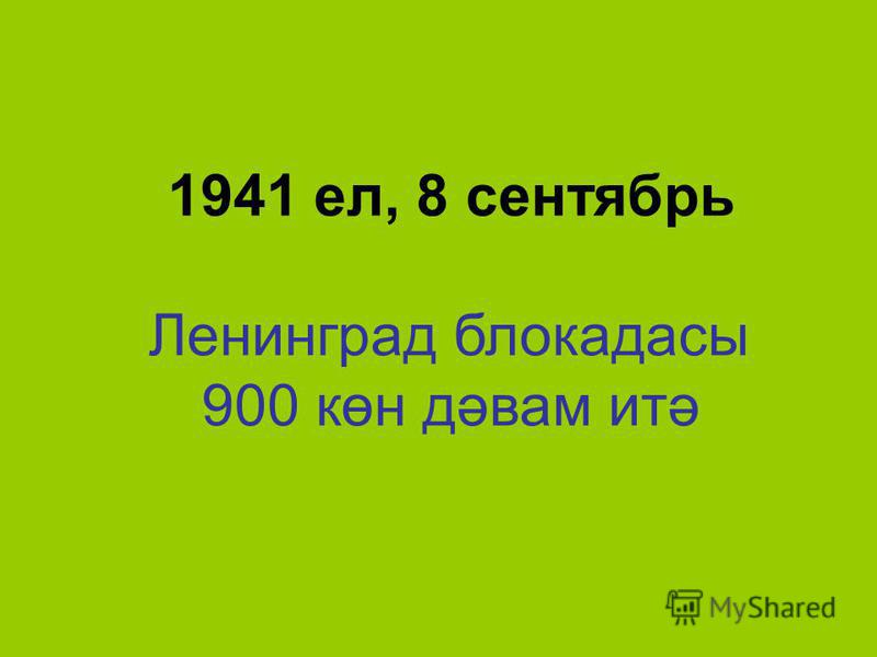 1941 ел, 8 сентябрь Ленинград блокадасы 900 көн дәвам итә