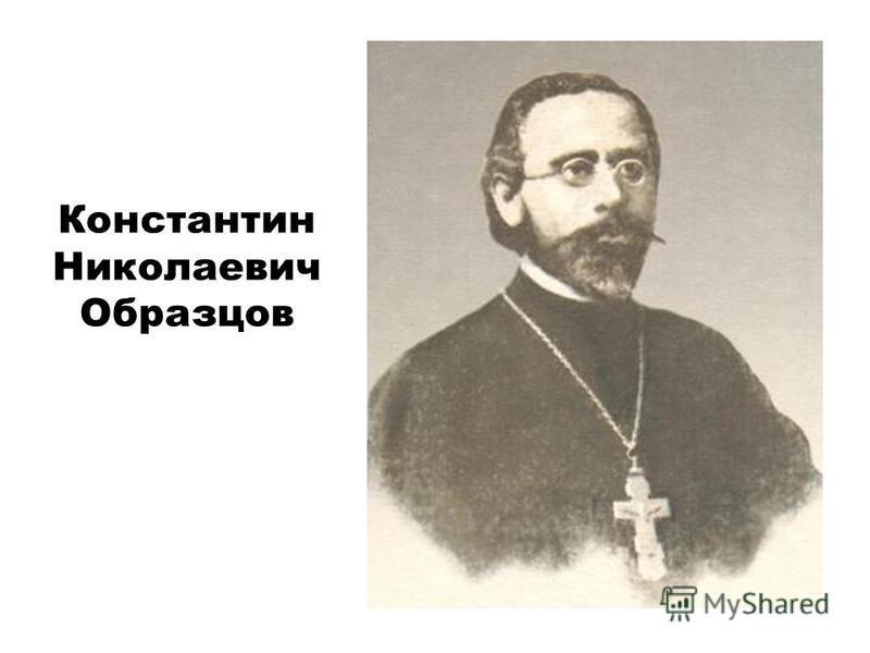 Константин Николаевич Образцов
