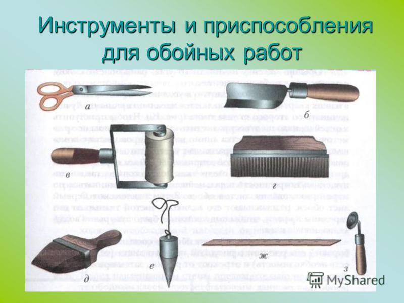 Инструменты и приспособления для обойных работ