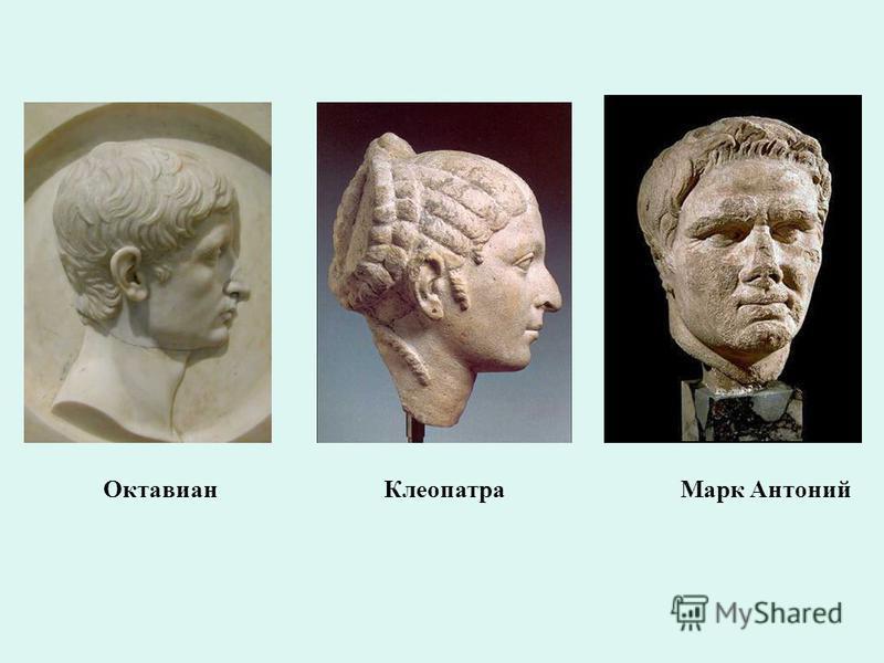 Октавиан Марк Антоний Клеопатра