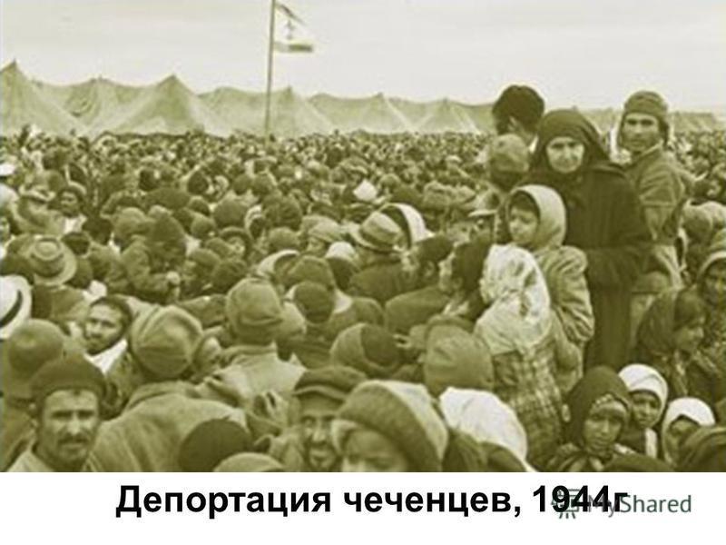 Депортация чеченцев, 1944 г