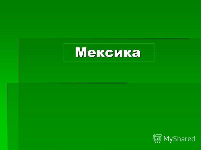 Мекиска Мекиска
