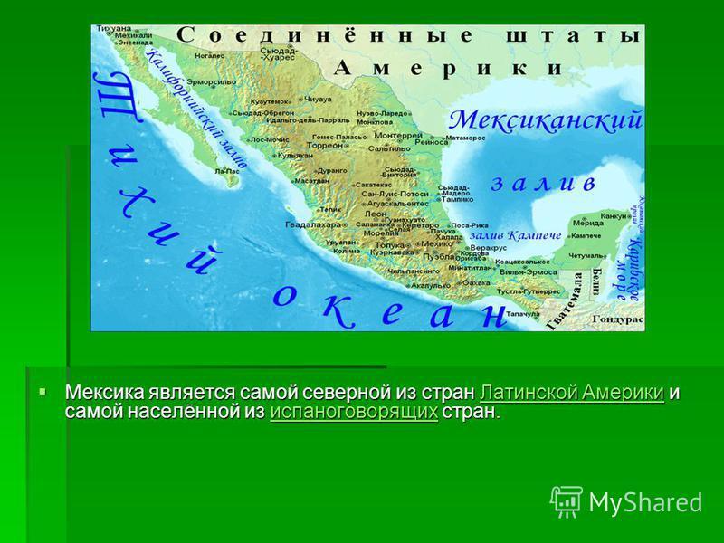 Мекиска является самой северной из стран Латинской Америки и самой населённой из испаноговорящих стран. Мекиска является самой северной из стран Латинской Америки и самой населённой из испаноговорящих стран.Латинской Америкииспаноговорящих Латинской