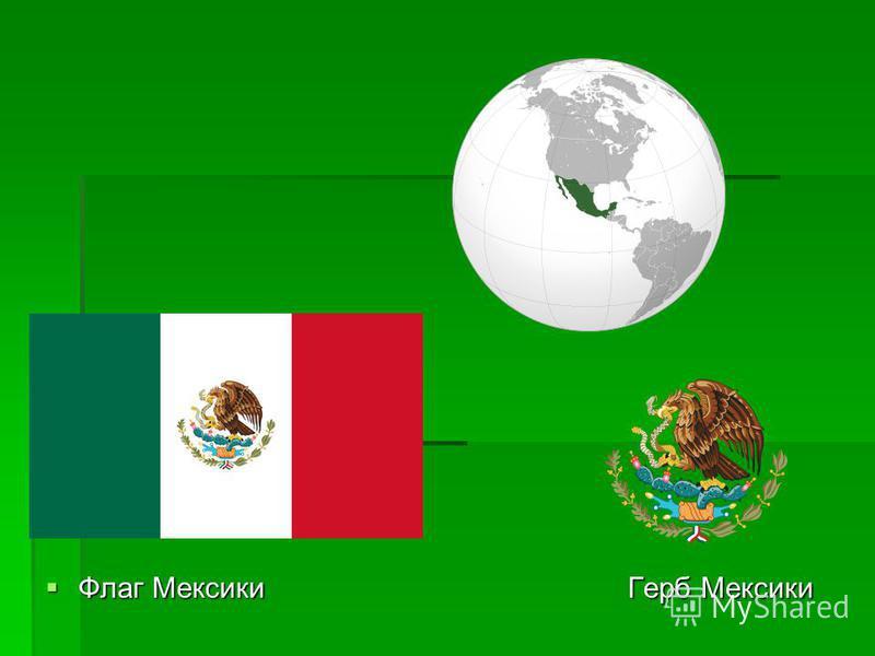 Флаг Мексики Герб Мексики Флаг Мексики Герб Мексики